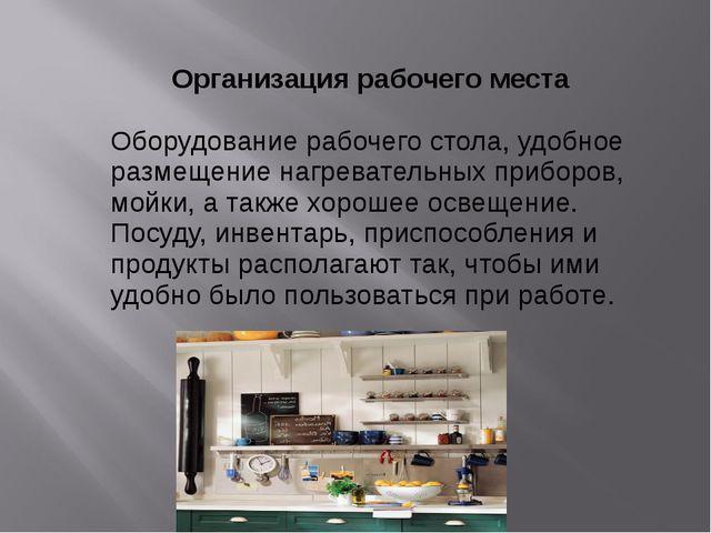 Организация рабочего места Оборудование рабочего стола, удобное размещение н...