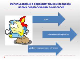 Использование в образовательном процессе новых педагогических технологий ИКТ