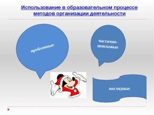 Использование в образовательном процессе методов организации деятельности час