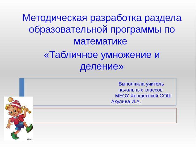 Методическая разработка раздела образовательной программы по математике «Табл...
