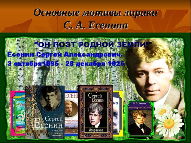 Основные мотивы лирики С. А. Есенина