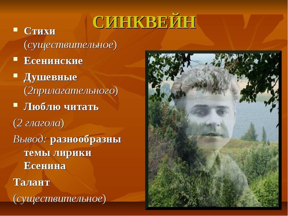 СИНКВЕЙН Стихи (существительное) Есенинские Душевные (2прилагательного) Люблю...