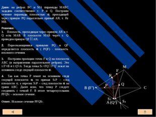 Дано: на ребрах BC и MA пирамиды MABC зададим соответственно т. P и Q. Постро