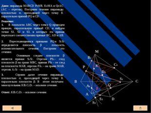 Дано: пирамида MABCD PєMB, KєMA и QєAC (AC – отрезок). Построим сечение пирам