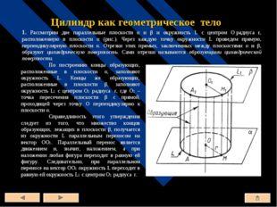 Цилиндр как геометрическое тело 1. Рассмотрим две параллельные плоскости α и