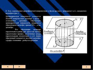 2. Тело, ограниченное цилиндрической поверхностью и двумя кругами с границами