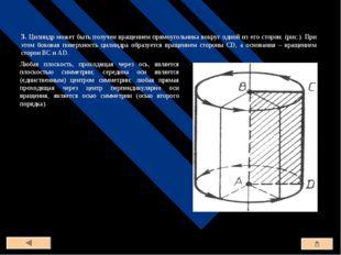 3. Цилиндр может быть получен вращением прямоугольника вокруг одной из его ст