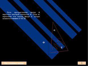 Пусть пространственная фигура  пересечена некоторой плоскостью . Тогда их п