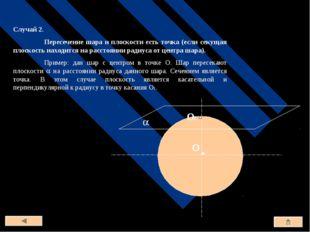 Случай 2. Пересечение шара и плоскости есть точка (если секущая плоскость на