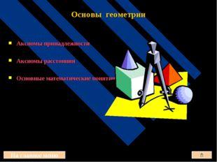 Основы геометрии Аксиомы принадлежности Аксиомы расстояния Основные математич