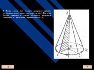 3. Конус может быть получен вращением прямого треугольника вокруг одного из е