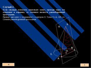 Случай 2. Если секущая плоскость пересекает конус, проходя через его основани