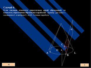 Случай 4. Если секущая плоскость параллельна одной образующей, то плоскость п