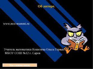Об авторе. На главное меню www.moi-mummi.ru Учитель математики Кошелева Ольга