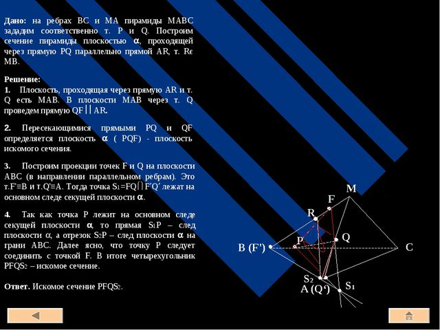 Дано: на ребрах BC и MA пирамиды MABC зададим соответственно т. P и Q. Постро...