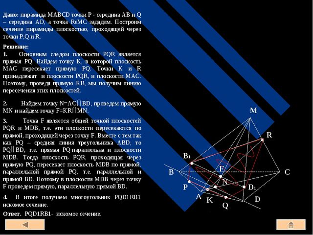 Дано: пирамида MABCD точки P - середина AB и Q – середина AD, а точка RєMC за...