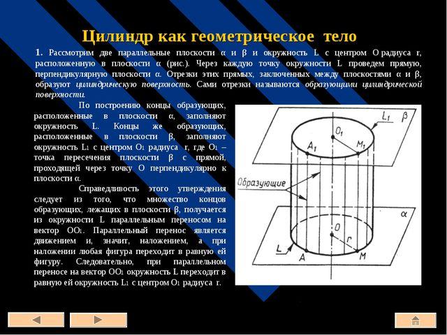 Цилиндр как геометрическое тело 1. Рассмотрим две параллельные плоскости α и...
