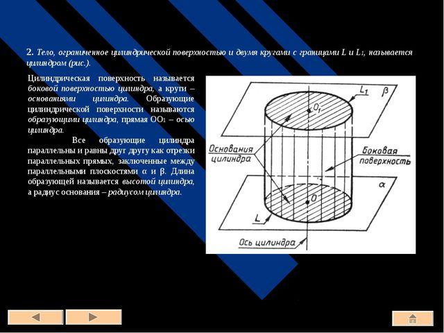 2. Тело, ограниченное цилиндрической поверхностью и двумя кругами с границами...