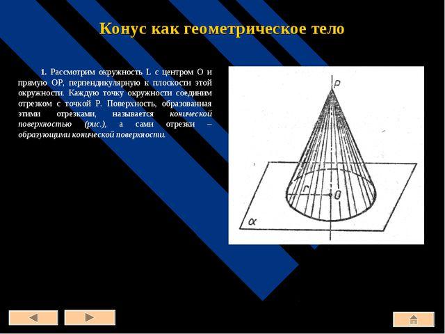 Конус как геометрическое тело 1. Рассмотрим окружность L с центром O и прямую...