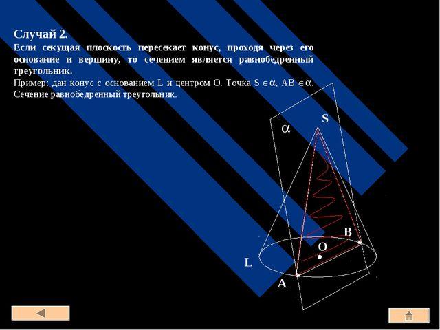 Случай 2. Если секущая плоскость пересекает конус, проходя через его основани...