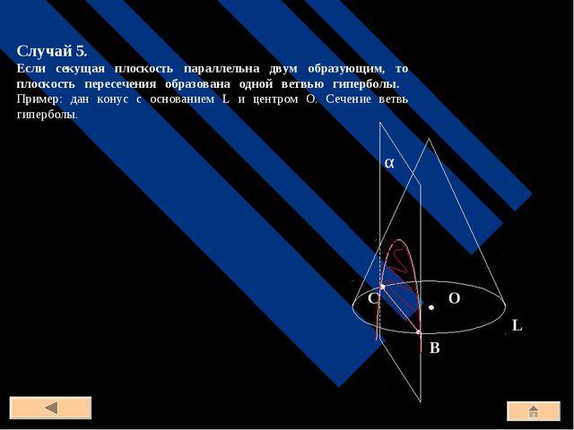 Случай 5. Если секущая плоскость параллельна двум образующим, то плоскость пе...