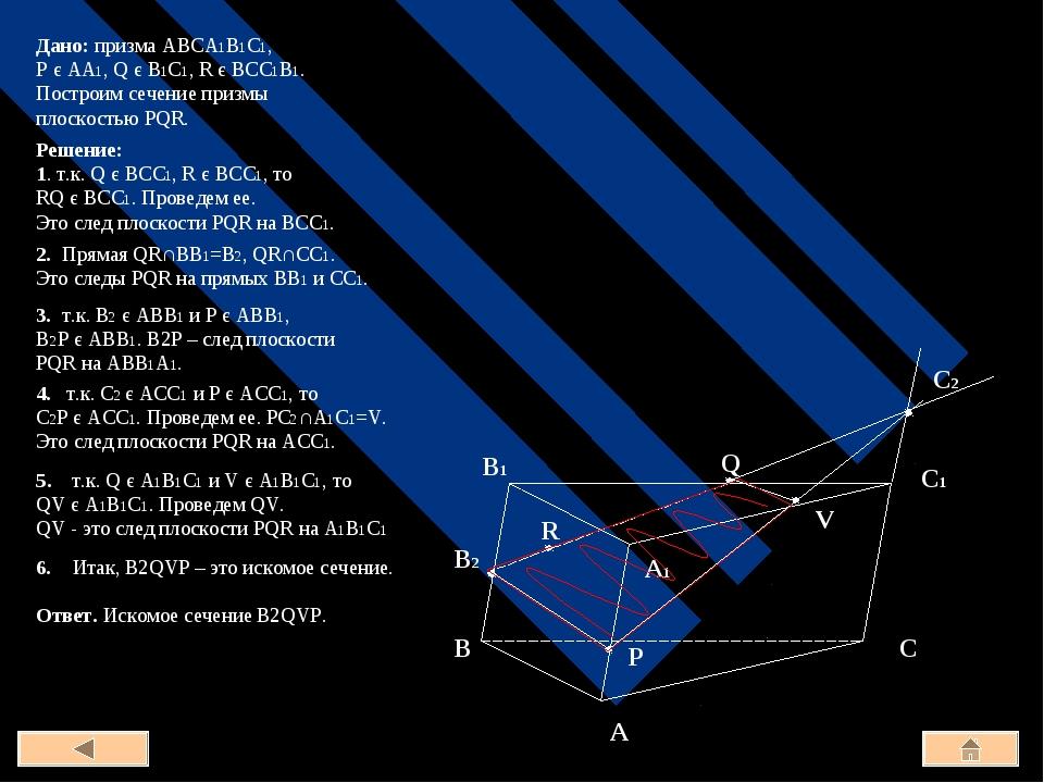 5. т.к. Q є A1B1С1 и V є A1B1С1, то QV є A1B1С1. Проведем QV. QV - это след п...