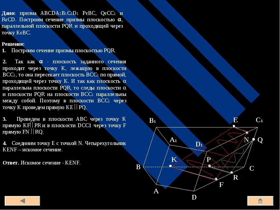 Дано: призма ABCDA1B1C1D1 PєBC, QєCC1 и RєCD. Построим сечение призмы плоскос...
