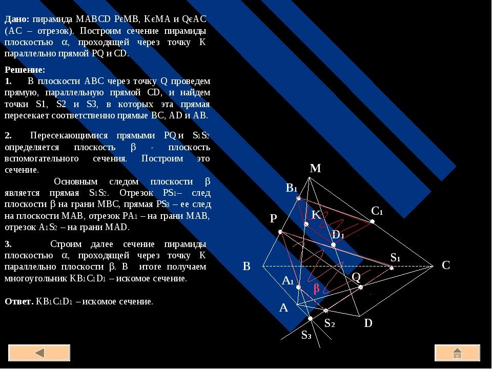 Дано: пирамида MABCD PєMB, KєMA и QєAC (AC – отрезок). Построим сечение пирам...