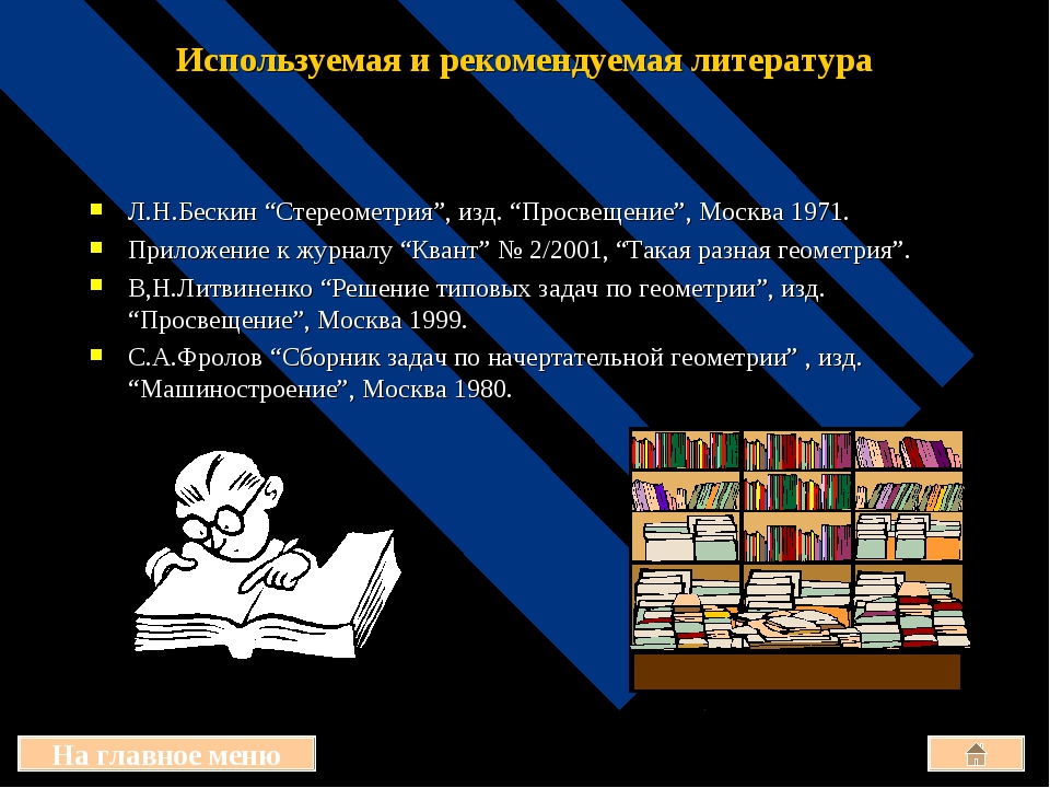 """Используемая и рекомендуемая литература Л.Н.Бескин """"Стереометрия"""", изд. """"Прос..."""