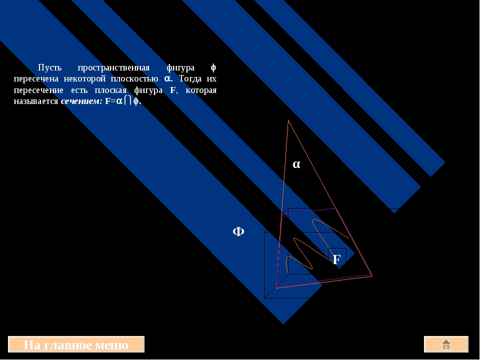 Пусть пространственная фигура  пересечена некоторой плоскостью . Тогда их п...
