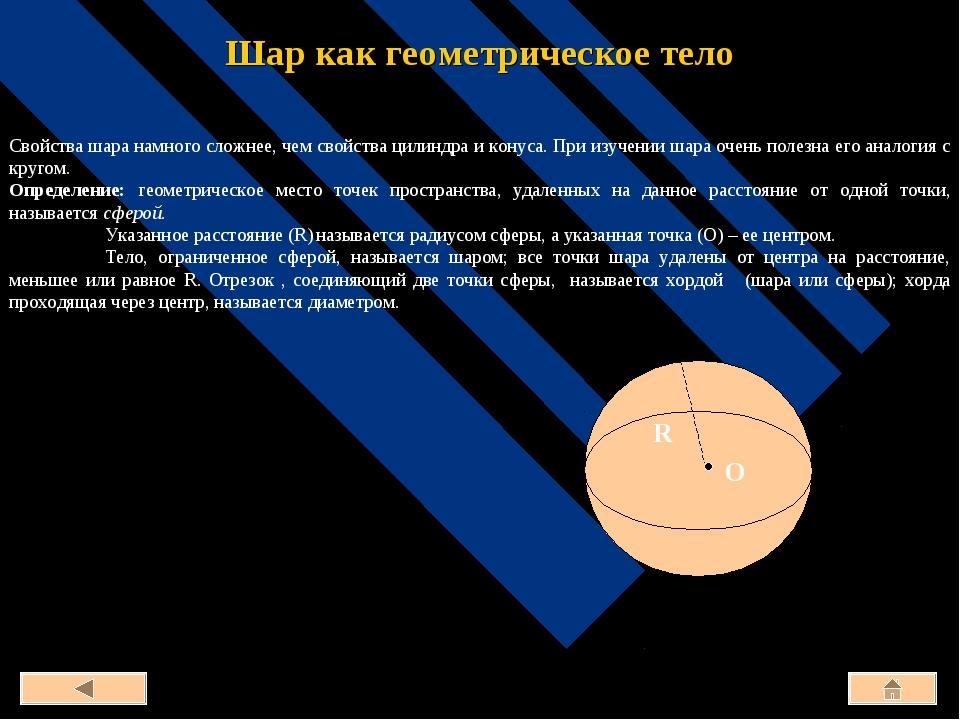 Шар как геометрическое тело Свойства шара намного сложнее, чем свойства цилин...