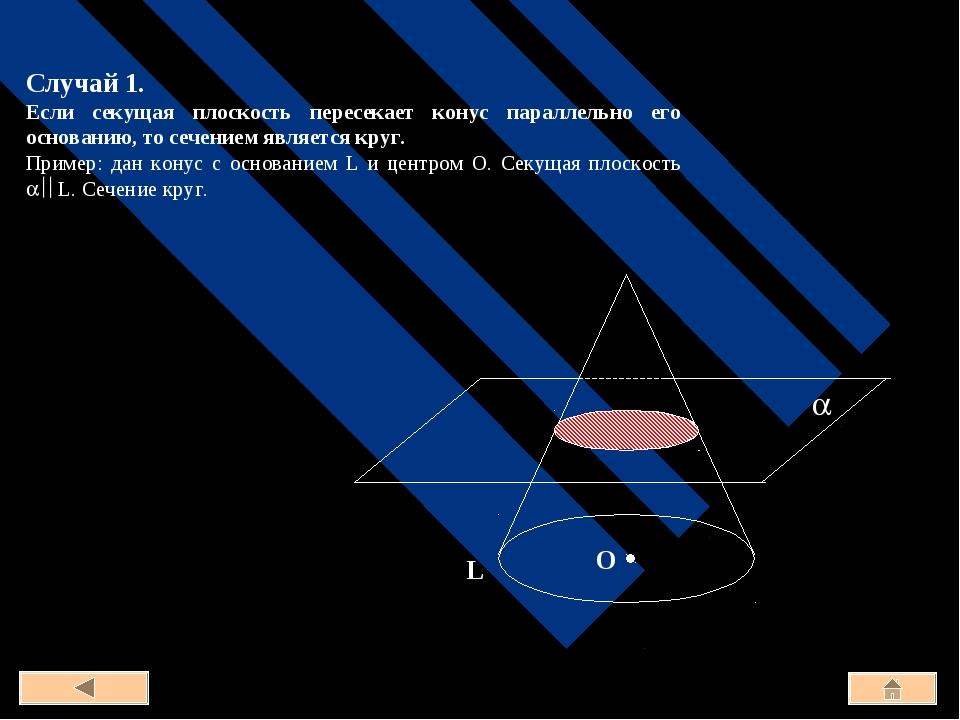 Случай 1. Если секущая плоскость пересекает конус параллельно его основанию,...