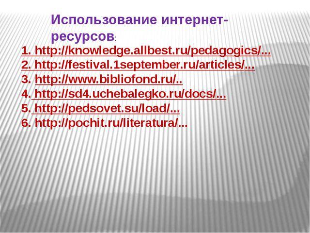 Использование интернет-ресурсов: 1. http://knowledge.allbest.ru/pedagogics/.....