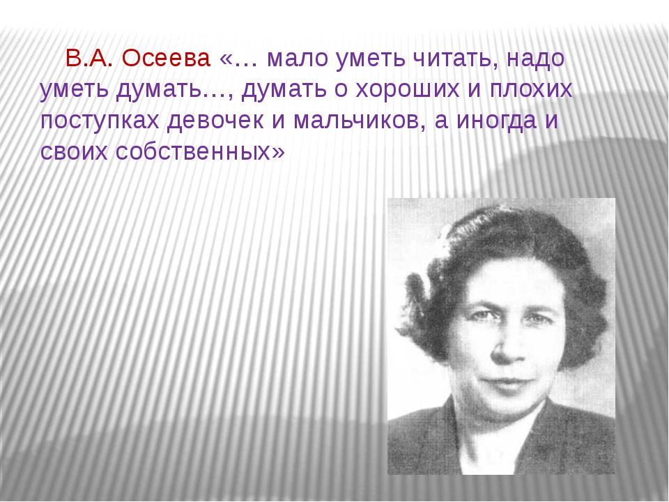 В.А. Осеева «… мало уметь читать, надо уметь думать…, думать о хороших и пло...
