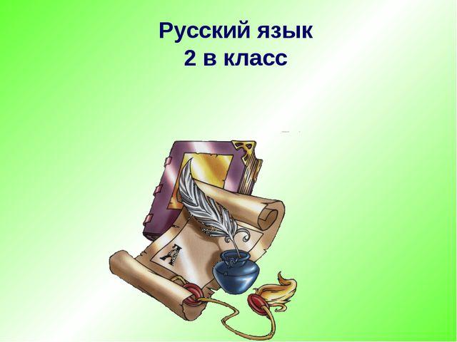 Русский язык 2 в класс