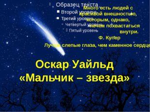 Оскар Уайльд «Мальчик – звезда» Лучше слепые глаза, чем каменное сердце Мног