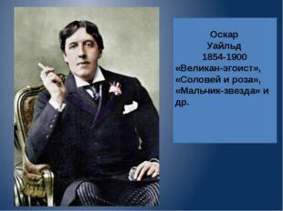 Оскар Уайльд 1854-1900 «Великан-эгоист», «Соловей и роза», «Мальчик-звезда» и