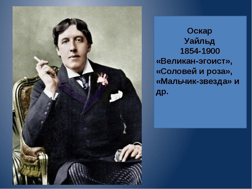Оскар Уайльд 1854-1900 «Великан-эгоист», «Соловей и роза», «Мальчик-звезда» и...