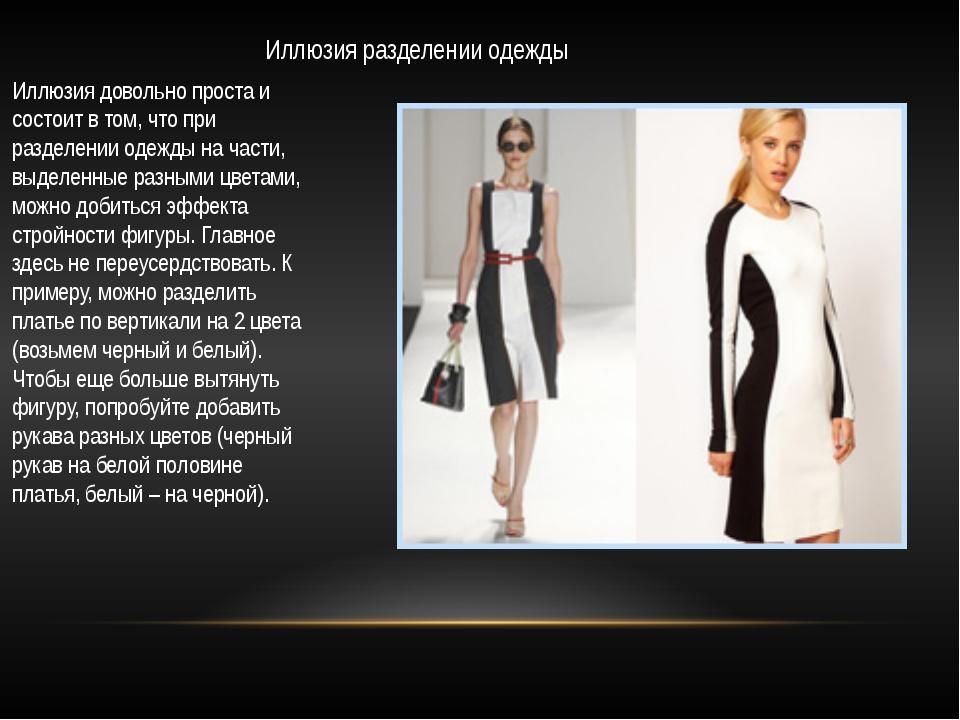 Иллюзия разделении одежды Иллюзия довольно проста и состоит в том, что при ра...