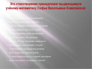 Это стихотворение принадлежит выдающемуся учёному-математику Софье Васильевне