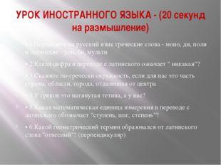 УРОК ИНОСТРАННОГО ЯЗЫКА - (20 секунд на размышление) • 1.Переведите на русски