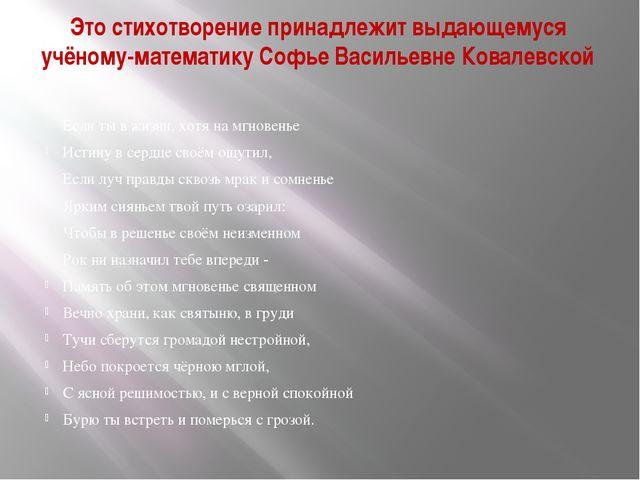 Это стихотворение принадлежит выдающемуся учёному-математику Софье Васильевне...