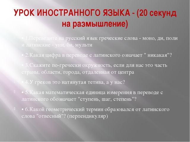 УРОК ИНОСТРАННОГО ЯЗЫКА - (20 секунд на размышление) • 1.Переведите на русски...