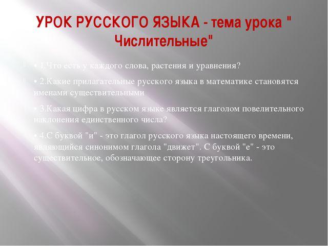 """УРОК РУССКОГО ЯЗЫКА - тема урока """" Числительные"""" • 1.Что есть у каждого слова..."""
