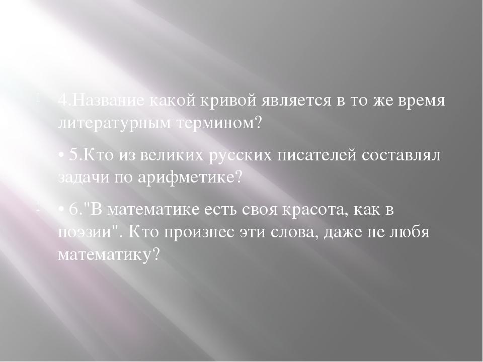 4.Название какой кривой является в то же время литературным термином? • 5.Кт...