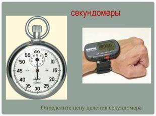 секундомеры Определите цену деления секундомера