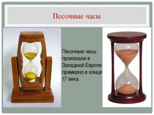Песочные часы Песочные часы произошли в Западной Европе примерно в конце 17 в