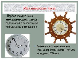 Механические часы Первое упоминание о механических часах содержится в византи