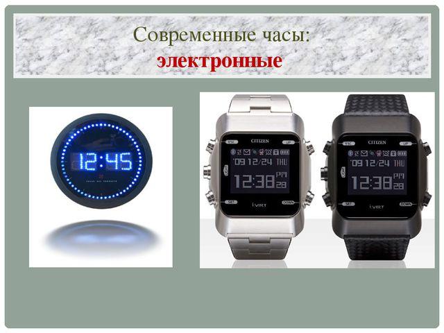 Современные часы: электронные