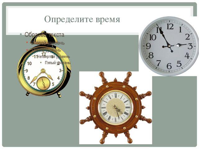 Определите время